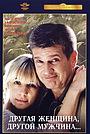 Фільм «Другая женщина, другой мужчина» (2003)
