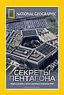 Фільм «НГО: Секреты Пентагона» (2002)