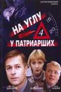 Серіал «На углу, у Патриарших 4» (2004)