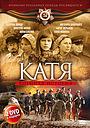 Сериал «Катя: Военная история» (2009 – 2011)