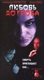 Фильм «Любовь до гроба» (2000)