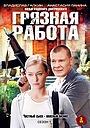 Сериал «Грязная работа» (2009)