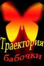 Серіал «Траектория бабочки» (2000)