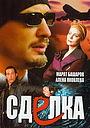 Сериал «Сделка» (2006)