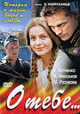 Сериал «О тебе...» (2007)