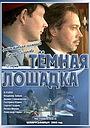Сериал «Темная лошадка» (2003 – 2004)