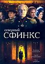 Сериал «Северный сфинкс» (2003 – ...)