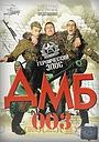 Фильм «ДМБ-003» (2001)