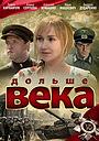 Фильм «Дольше века» (2009)