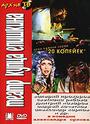 Сериал «Театр купца Епишкина» (2002)
