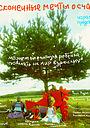 Фільм «Бесконечные мечты о счастье» (2009)
