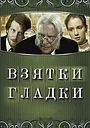 Фільм «Взятки гладки» (2008)