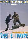 Фільм «Снег в трауре» (1978)