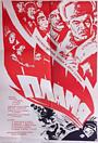 Фильм «Пламя» (1974)