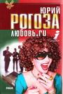 Сериал «Любовь.ru» (2001)
