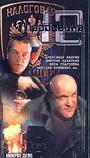 Фильм «Маросейка, 12: Мокрое дело» (2000)