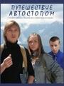 Фильм «Путешествие автостопом» (2009)