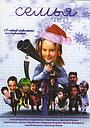 Сериал «Семья» (2005)