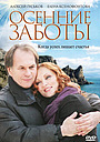 Фильм «Осенние заботы» (2009)