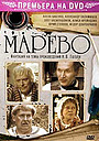 Сериал «Марево» (2008)