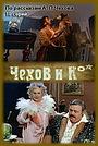 Сериал «Чехов и Ко» (1998)