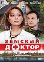 Сериал «Земский доктор» (2010)