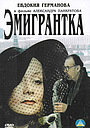 Фильм «Эмигрантка или Борода в очках и бородавочник» (2001)