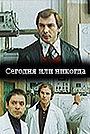 Фильм «Сегодня или никогда» (1978)