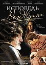 Фільм «Исповедь Дон Жуана» (2007)