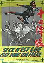 Фільм «12 ударов» (1979)