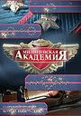 Сериал «Милицейская академия 2» (2007)