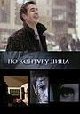 Фильм «По контуру лица» (2008)