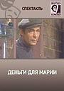 Фильм «Деньги для Марии» (1985)