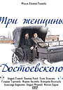 Фильм «Три женщины Достоевского» (2010)