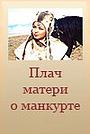 Фільм «Плач матери о манкурте» (2004)