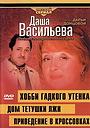 Фильм «Даша Васильева 4. Любительница частного сыска. Хобби гадкого утенка» (2005)