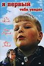 Фильм «Я первый тебя увидел» (1998)