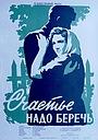 Фільм «Счастье надо беречь» (1958)