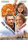 Фильм «Две истории о любви» (2008)