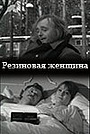 Фильм «Резиновая женщина» (1991)
