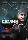 Серіал «Сёмин» (2009)