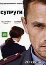 Сериал «Супруги» (2009 – 2013)