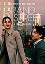 Фільм «Гранд-стрит» (2014)
