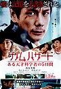 Фільм «Геном опасности» (2013)