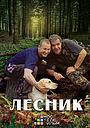 Сериал «Лесник 3» (2014 – 2015)