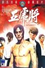 Фільм «Жестокая пятерка» (1974)