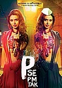 Фильм «P Se PM Tak» (2015)