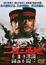 Фильм «Высота 203» (1980)
