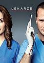 Серіал «Медики» (2012 – ...)