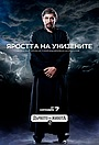 Сериал «Darvoto na jivota» (2013)